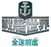 戰艦世界,戦艦世界,World of Warships