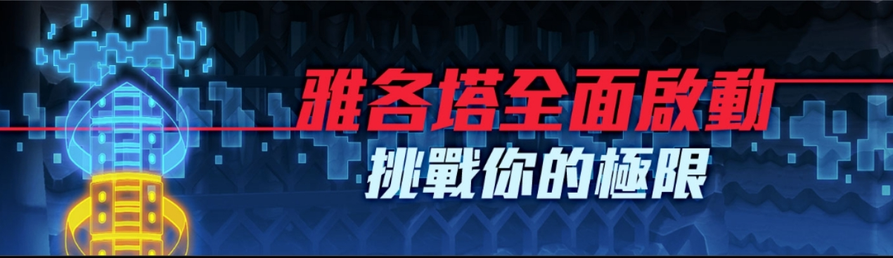 "《ROCKMAN X DiVE》全新""雅各塔""解禁、""强袭兵装""风"