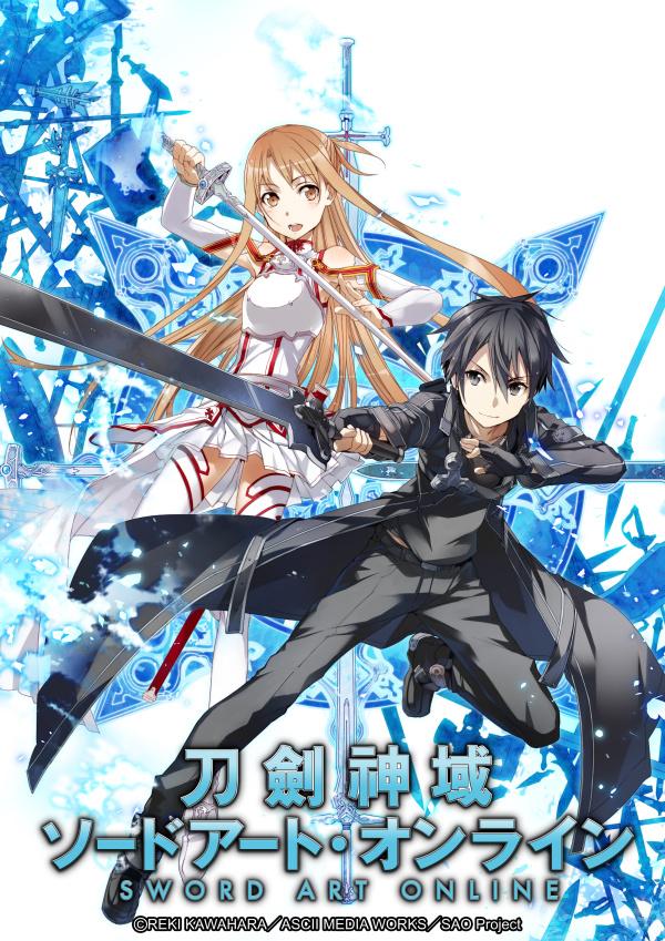 刀劍神域 Sword Art Online[1] - 巴哈姆特動畫瘋