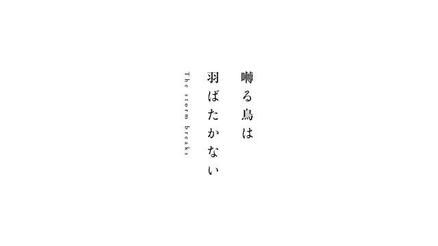 《鸣鸟不飞》剧场版动画宣布确定将製作第二章