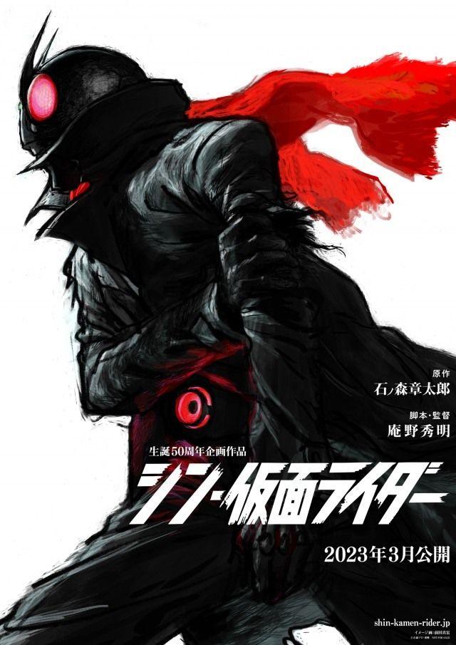 50 週年紀念 庵野秀明將執導《新·假面騎士》預定 2023 年上映
