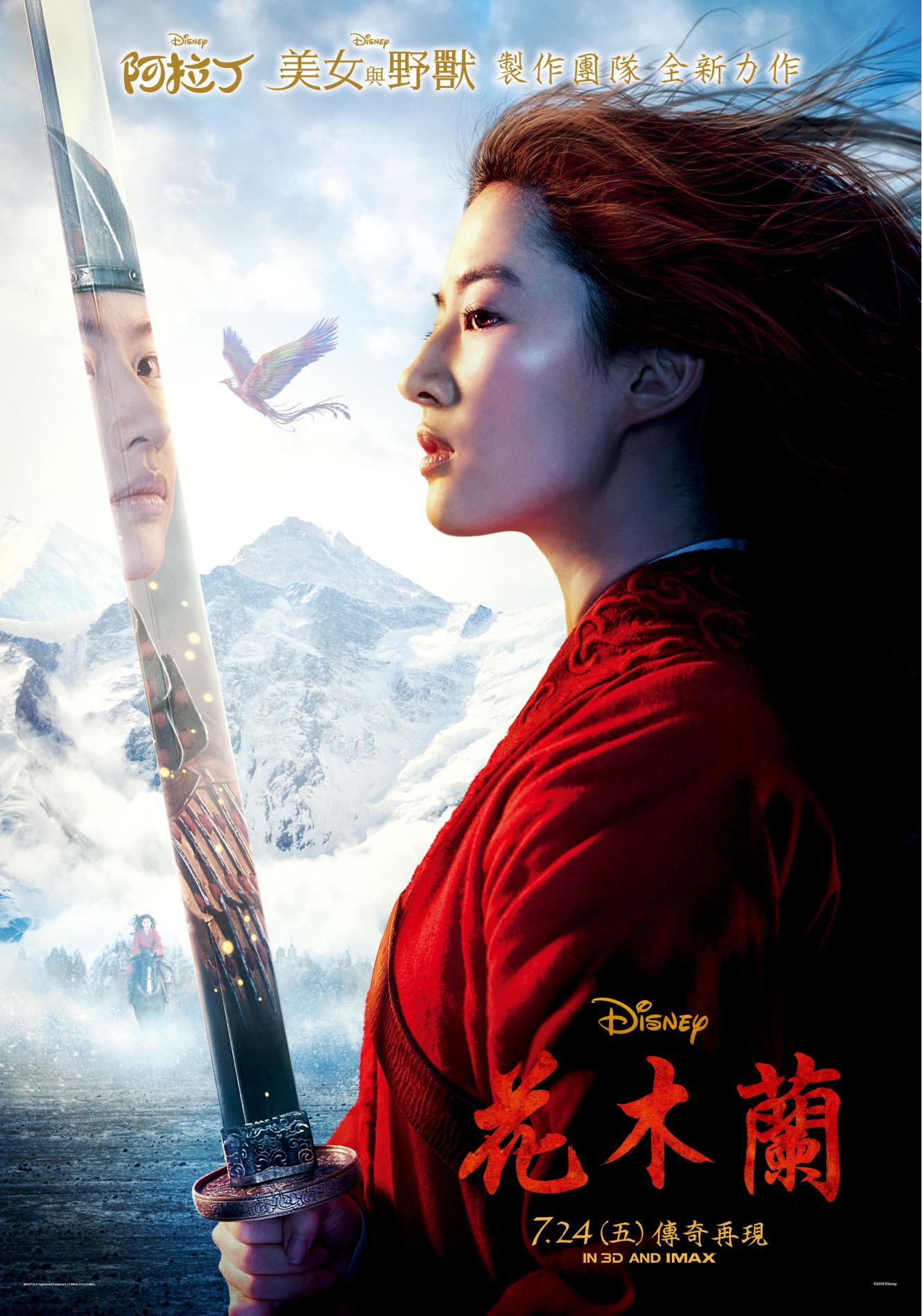 档期更新《花木兰》台湾宣布将于 7 月 24 日与美