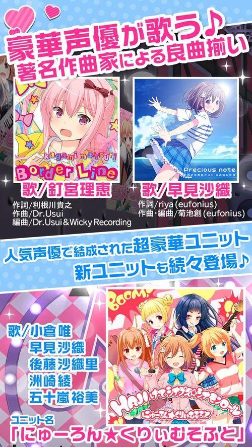 學園戀愛節奏遊戲《女友伴身邊(♪)》宣布 4 月 28 日結束營運