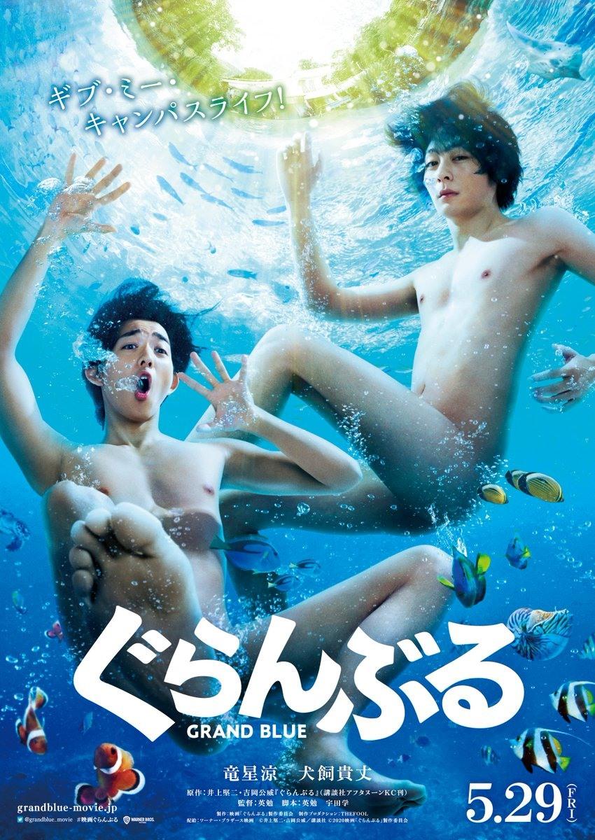 《GRAND BLUE 碧蓝之海》真人电影释出特报和演员名