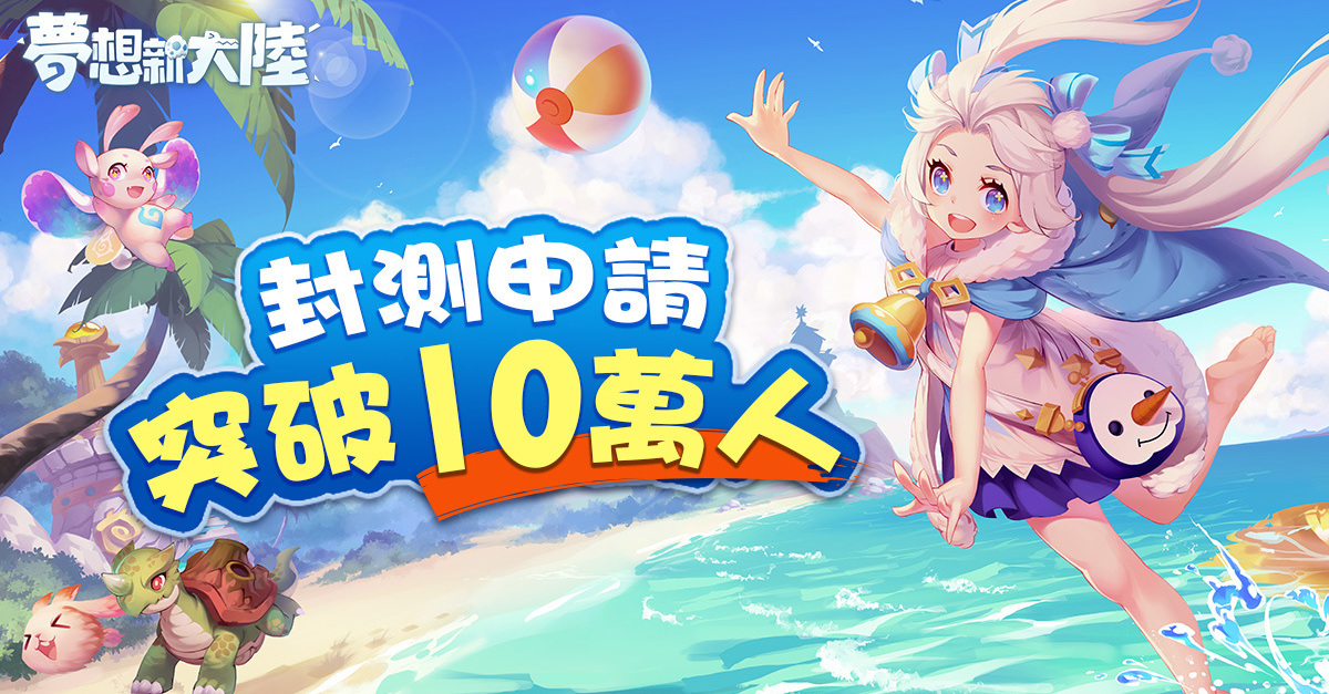 """""""Dream New World"""" closed beta app with over 100,000 people exposed the first six job promotions-Bahamut Game Information Station"""