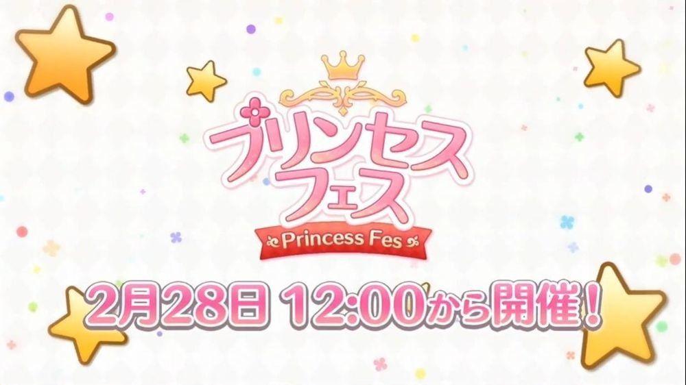 《公主連結》日版預告公主祭典全新限定角色「凱留」公主型態 2 月 28 日登場