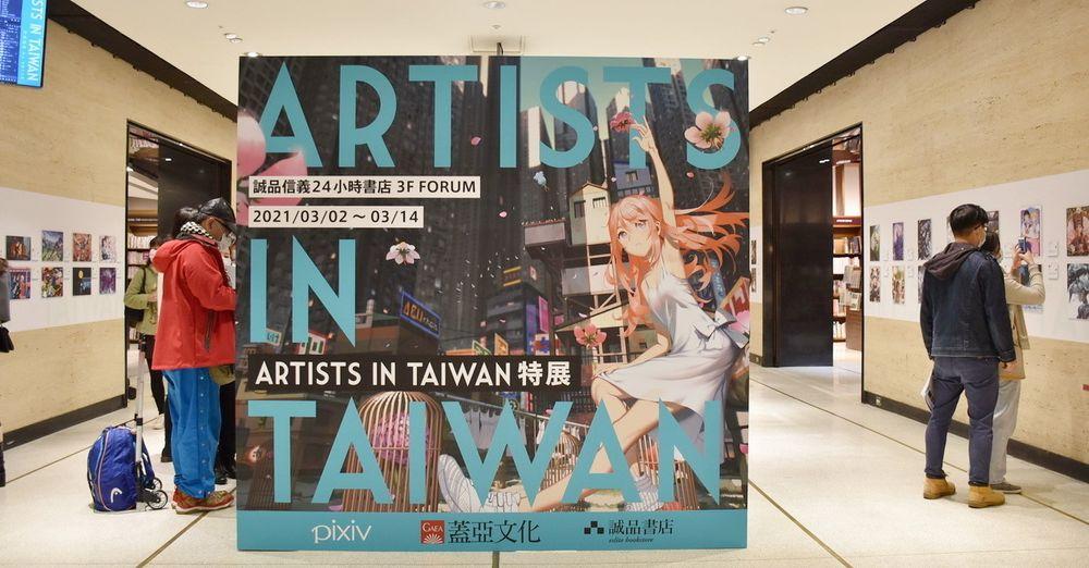 蓋亞與 pixiv 合作推出《臺灣插畫漫畫家藝術精選》圖錄並舉辦特展