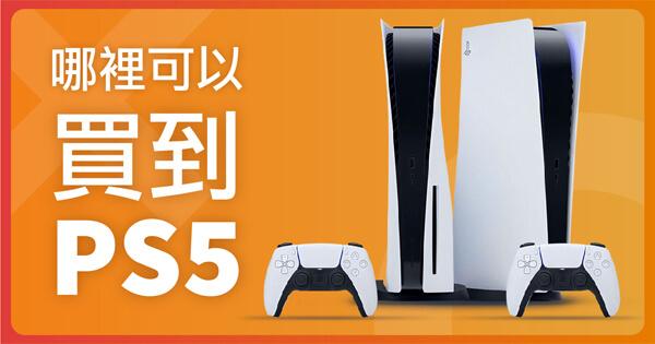 哪裡可以買到PS5?