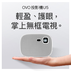 【OVO 掌上無框電視 U5 智慧投影機】剛上市新品抽起來
