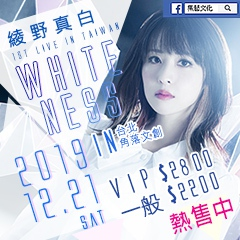 《綾野真白 1st LIVE in TAIWAN ~WHITENESS~》一般門票