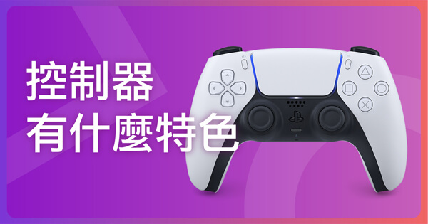 PS5控制器有什麼特色