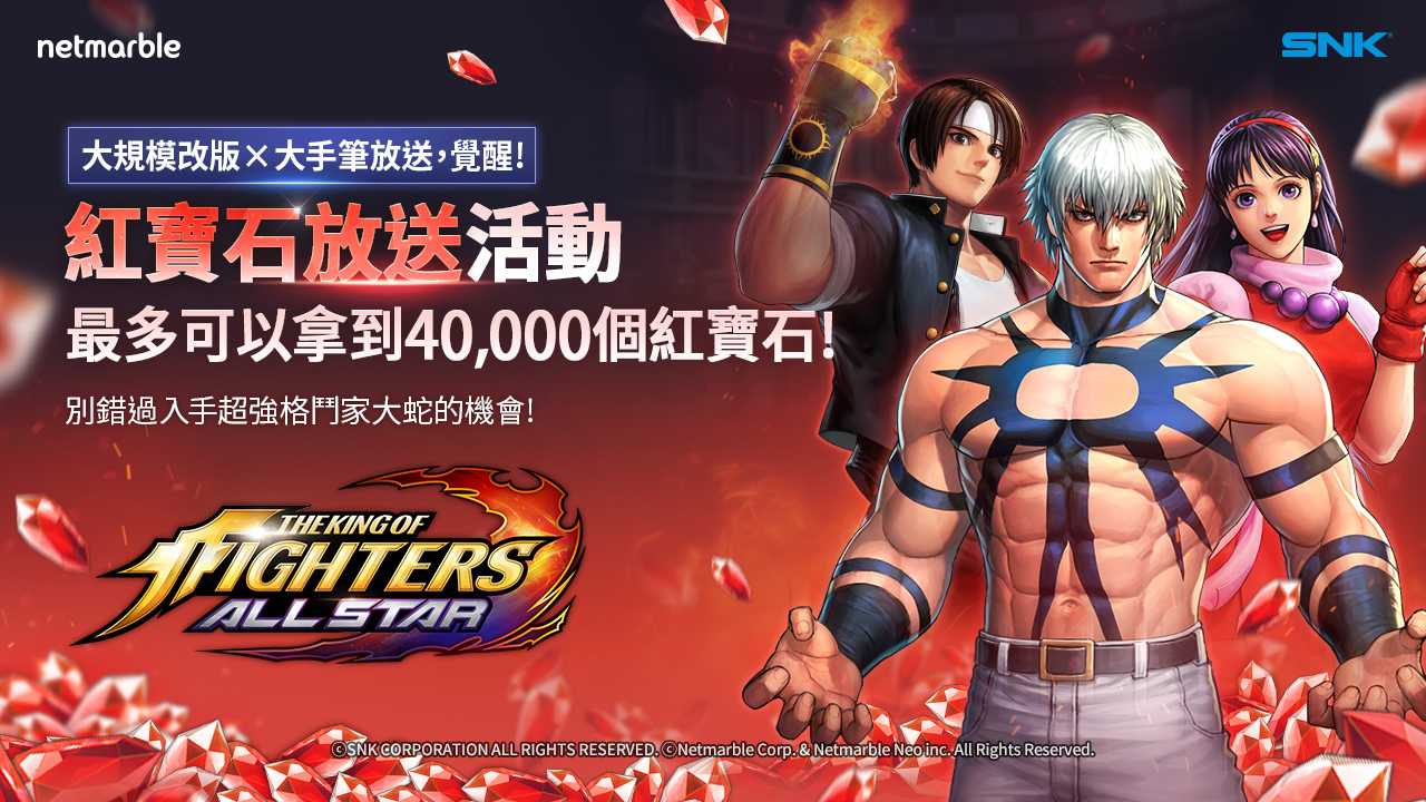 《THE KING OF FIGHTERS ALLSTAR》六月更新 全新奖励和觉醒系