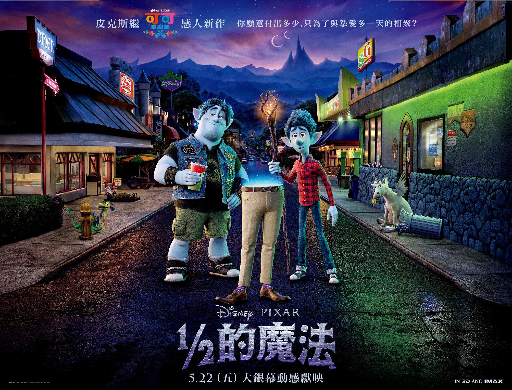 皮克斯动画电影《1/2 的魔法》将于 5 月 22 日在台