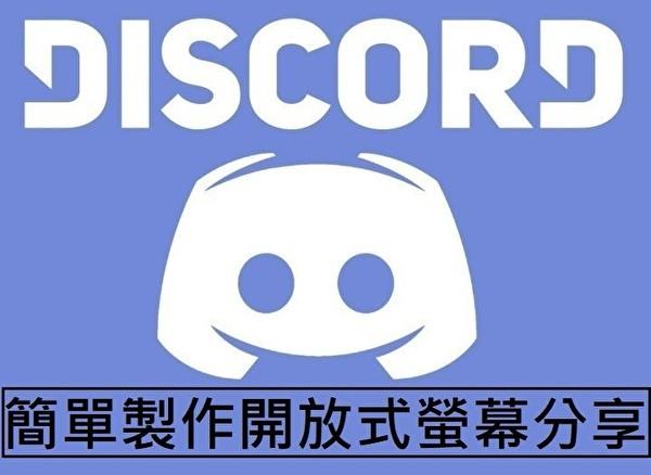 Discord - 簡單製作開放式螢幕分享- shena30335的創作- 巴哈姆特