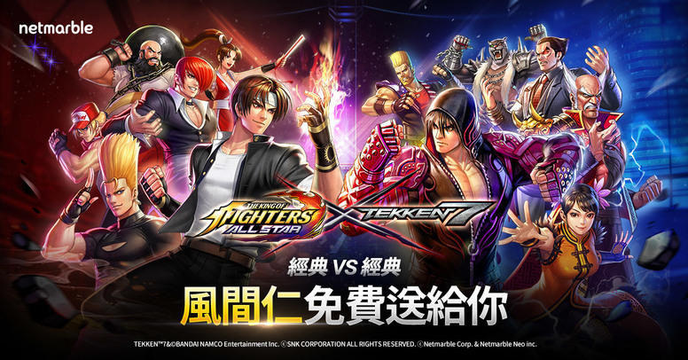 《THE KING OF FIGHTERS ALLSTAR》x《铁拳7》推出首波联名合作活动