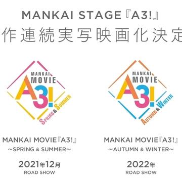 男演员育成游戏《A3!》将推出两部真人版电影 今明年