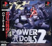 POWER DoLLS 2,パワードール 2,POWER DoLLS 2