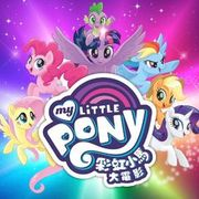 彩虹小馬大電影,My Little Pony: The Movie