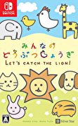 大家的動物將棋~Let's Catch The Lion!~,みんなのどうぶつしょうぎ,Let's Catch The Lion!