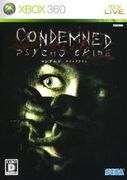 Condemned: Criminal Origins,コンデムド サイコクライム (CONDEMNED PSYCHO CRIME),Condemned: Criminal Origins
