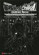 Chaos;Child -Children's Revive-,Chaos;Child -Children's Revive-,Chaos;Child -Children's Revive-