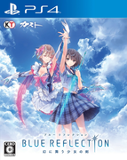 BLUE REFLECTION 幻舞少女之劍,BLUE REFLECTION 幻に舞う少女の剣,Blue Reflection: Sword of the Girl Who Dances in Illusions