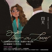 四天,Four in Love