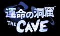 The Cave,運命の洞窟,The Cave