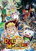 決鬥王!,デュエル・マスターズ!,Duel Masters!