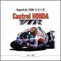 精緻小品集-本田嘉實多VTR機車賽-,SuperLite1500Series Castrol HONDA VTR,SuperLite1500シリーズ Castrol HONDA VTR
