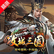 攻城三國 M,Siege Three Kingdoms M