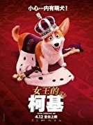 女王的柯基,The Queen's Corgi