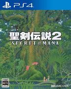 聖劍傳說 2 SECRET of MANA,聖剣伝説2 SECRET of MANA,SECRET of MANA