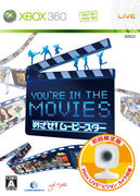 超級大明星,You're in the Movies:めざせ! ムービースター,You're in the Movies