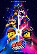 樂高玩電影 2,レゴ ムービー 2,THE LEGO MOVIE 2: THE SECOND PART