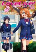 LoveLive! School idol diary 第二季,ラブライブ!School idol diary セカンドシーズン,LoveLive! School idol diary 2nd Season