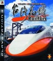 Railfan 台灣高鐵,Railfan 台湾高速鉄道,Railfan: Taiwan High Speed Rail