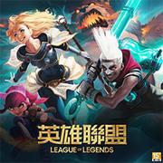 英雄聯盟,League of Legends