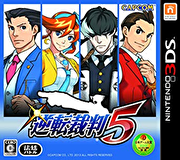 逆轉裁判 5,逆転裁判 5,Phoenix Wright: Ace Attorney-Dual Destinies