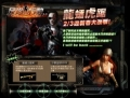 反恐行動 2.0 Online:龍蟠虎踞,Mission Against Terror 2.0 Online