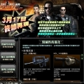 反恐行動 2.0 Online:終結再現,Mission Against Terror 2.0 Online