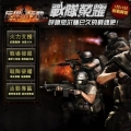 反恐行動 2.0 Online:戰隊榮耀,Mission Against Terror 2.0 Online
