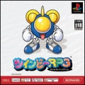 兵蜂 RPG(PSone Books),ツインビーRPG(PSone Books),TwinBee RPG(PSone Books)
