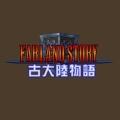 古大陸物語,ファーランドストーリ遠い國の物語,Farland Story