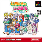 ときめきの放課後 ねっ☆クイズしよ?(Ps one Books),純愛手札 放學後(Ps one Books),Tokimeki no Hokago(Ps one Books)
