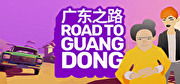 廣東之路,Road to Guangdong - Story-Based Indie Road Trip Car Driving