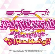 LoveLive! 學園偶像祭 ~after school ACTIVITY~ 歡樂家中見面會,ラブライブ!スクールアイドルフェスティバル ~after school ACTIVITY~ わいわい!Home Meeting!!,Love Live! School Idol Festival ~after school ACTIVITY~ Wai-Wai!Home Meeting!!