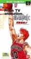 灌籃高手,From TV animation スラムダンク 四強激突!!,From TV animation: SLAMDUNK