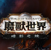 魔獸世界:暗影之境,World of Warcraft: Shadowlands