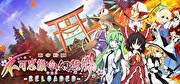 東方計劃 不可思議的幻想鄉 TOD -RELOADED-,不思議の幻想郷 TOD -RELOADED-,Touhou Genso Wanderer -Reloaded-